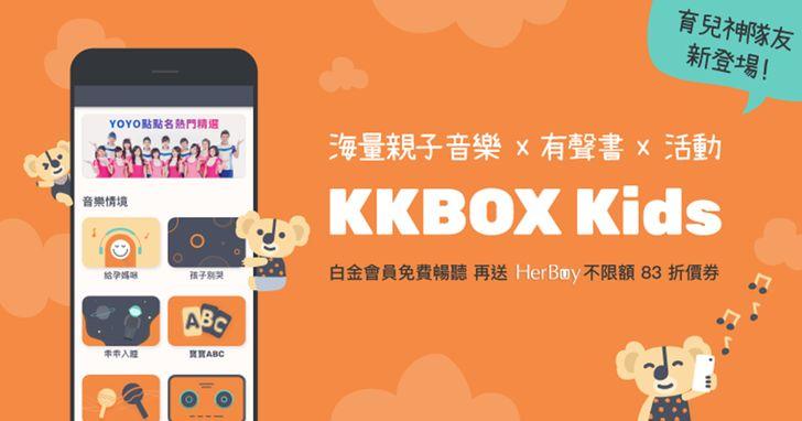 拯救新手爸媽最強武器!KKBOX打造新世代育兒神器 「KKBOX Kids」