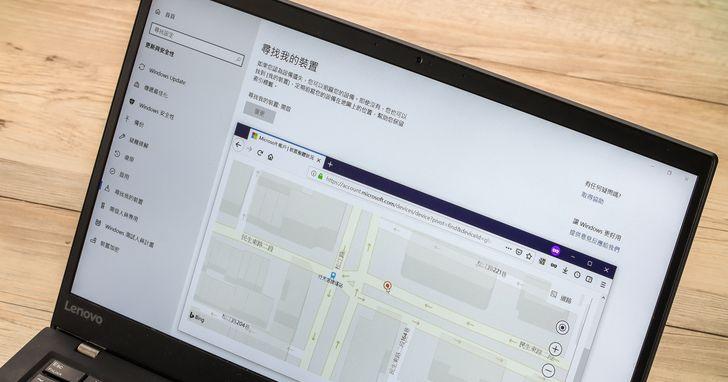 Windows筆電防竊7招預防術:資料防竊、尋找我的筆電,Windows 7筆電一樣能保護
