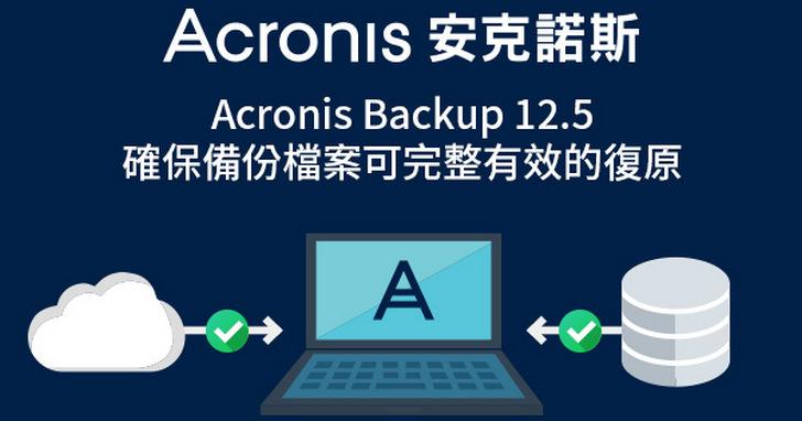 確保備份檔案可完整復原,Acronis Backup 12.5為企業提供解決方案