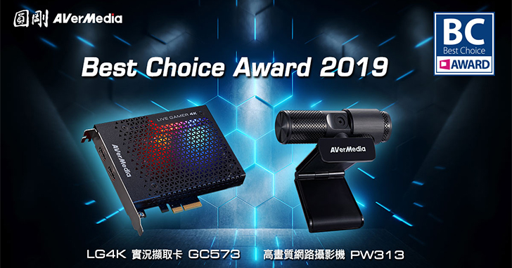 Computex 2019:圓剛4K實況擷取卡及高畫質網路攝影機榮獲COMPUTEX 2019 Best Choice Award