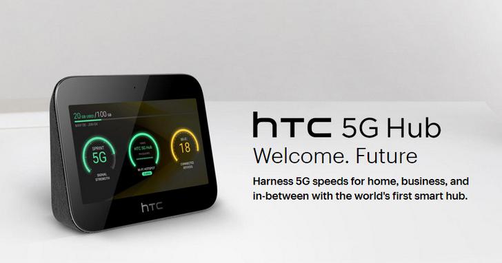 HTC 5G HUB率先於美澳開賣,正式進軍5G時代