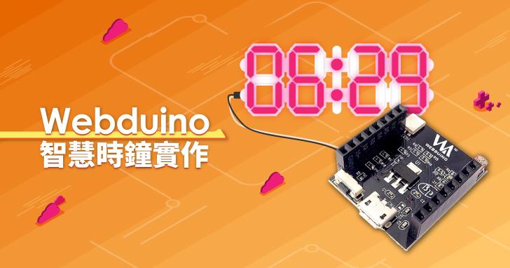【課程】Webduino 智慧時鐘實作,生活實例融合智慧家居,即時掌握氣象資訊不間斷