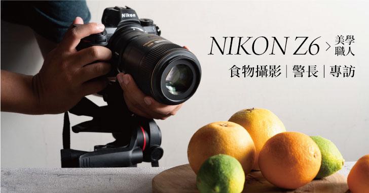 以影像述說一段關於吃的故事 美食攝影師警長的 Nikon Z6 使用心得