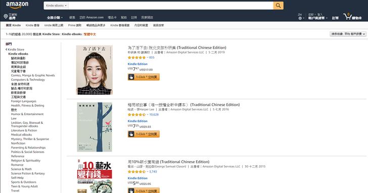 Kindle 正體中文電子書開賣,售價有比Readmoo、樂天Kobo便宜嗎?