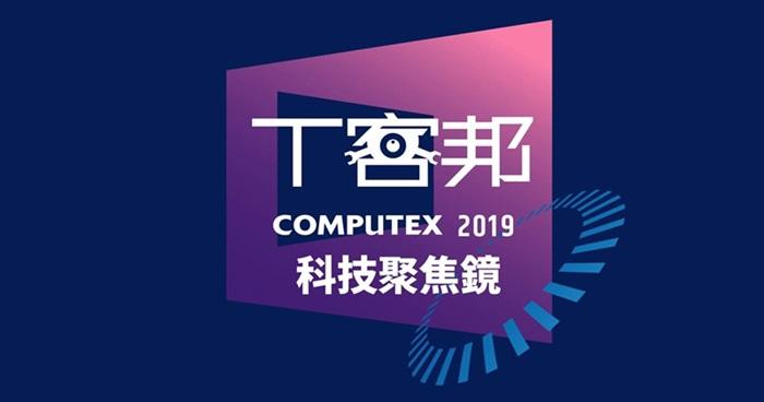 COMPUTEX 2019展場科技聚焦鏡!快加入T客邦百寶特攻隊,火熱話題搶先蒐羅