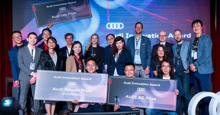 Computex 2019:Audi Innovation Award決賽暨頒獎典禮登場,見證台灣新創能量