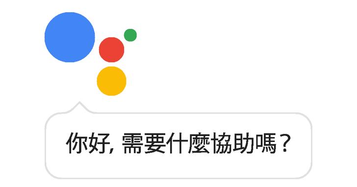 Google:語音搜尋漸成新常態,透過Google助理及AI實現個人化服務