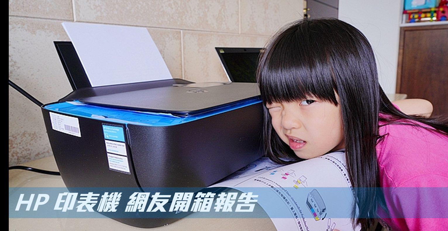 【網友體驗心得集錦】HP 印表機-創業與工作不可或缺的得力助手