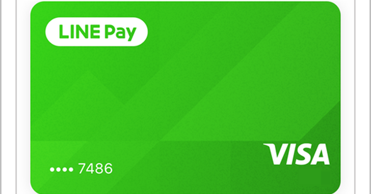 LINE Pay與Visa攜手合作,Visa數位支付卡將整合進LINE中