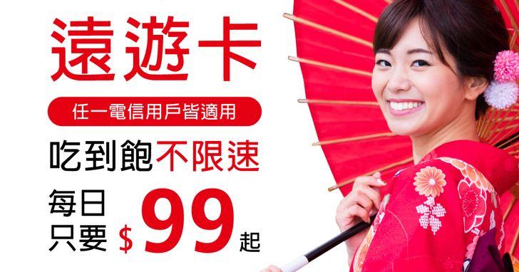 所有電信用戶皆適用,日本遠遊卡超值新上市