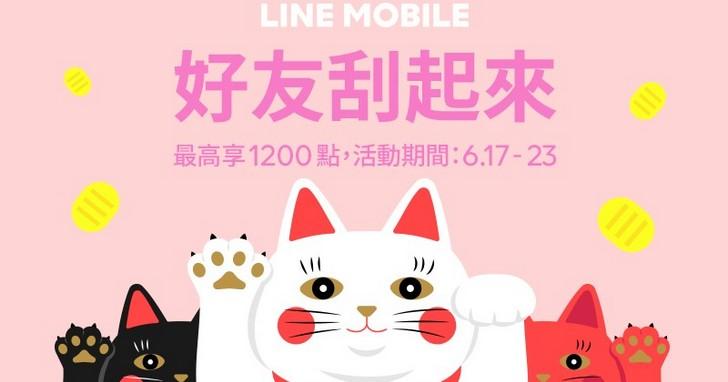 LINE MOBILE年中慶超展開,加好友、註冊、申辦享回饋