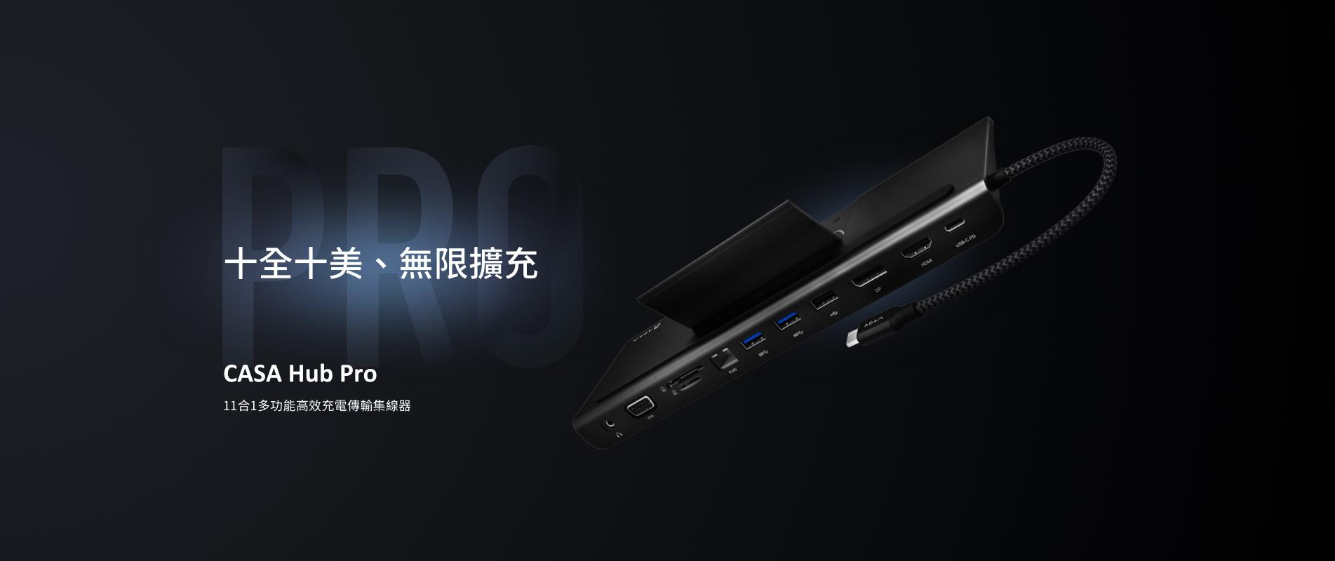 亞果元素 CASA Hub Pro 11合1 多功能高效充電傳輸集線器 頂規100W USB-C 全方位多功能擴充 Hub,打造專屬夢幻工作站