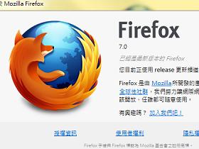 Firefox 7 正式版搶先下載