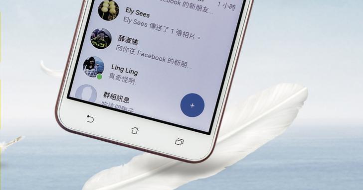 5個去蕪存菁的輕量版App-省空間、省流量,讓手機少負擔