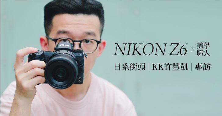 用 Nikon Z6 速寫關於街頭的故事:專訪新銳攝影師許豐凱