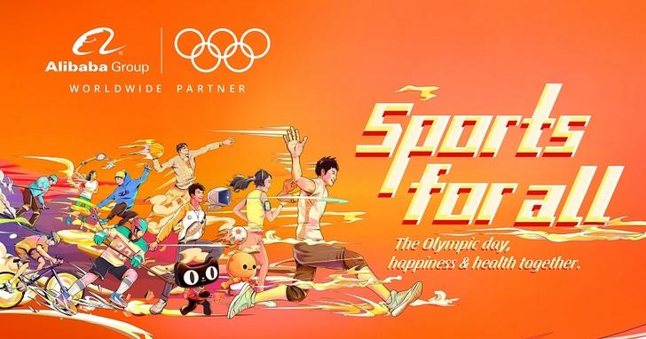 牽手奧運第三年,奧林匹克日阿里巴巴帶動10萬人公益跑