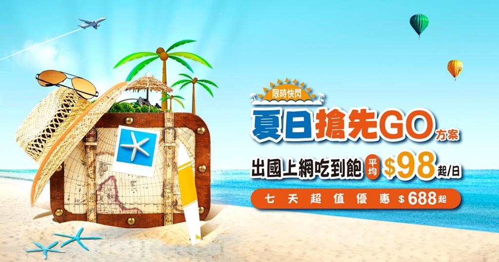 中華電信暑假漫遊優惠,日韓港澳 7 天吃到飽 688 元、美加紐澳 10 天吃到飽 988 元