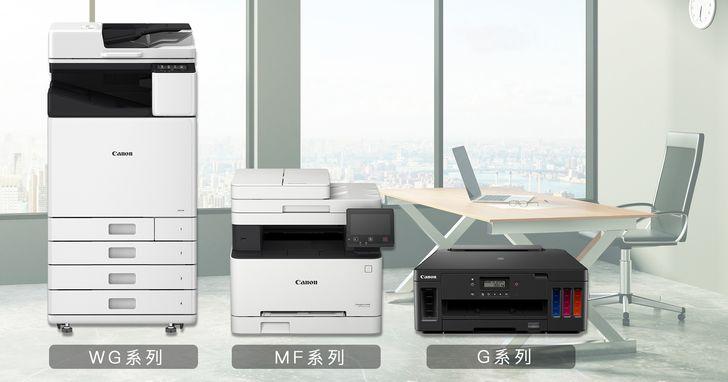 Canon推出三大全新系列商用複合機,滿足新創產業差異化需求