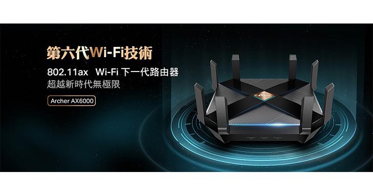 Wi-Fi 6來臨,挑路由器只看速度超NG!