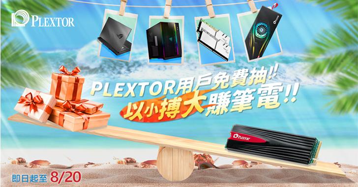 Plextor SSD夏日酬賓 以小搏大賺筆電