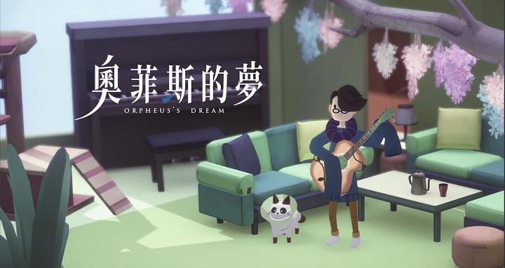 台灣原創遊戲大賞名單出爐,台藝大《奧菲斯的夢》奪校園組優勝