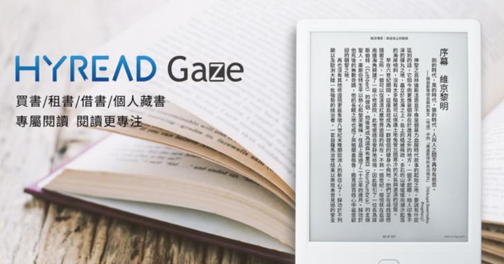 結合圖書館借閱服務,HyRead Gaze 開放式電子書閱讀器滿足多元需求