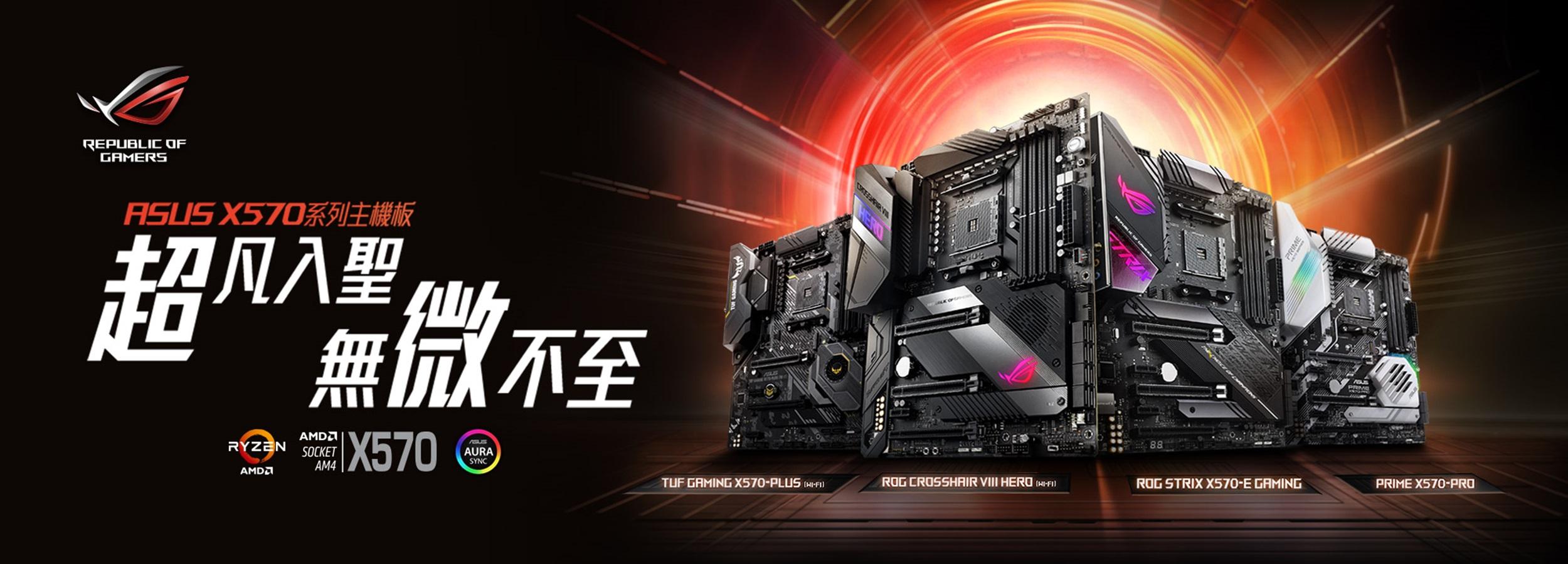 華碩全新AMD X570系列主機板 強勁上市!