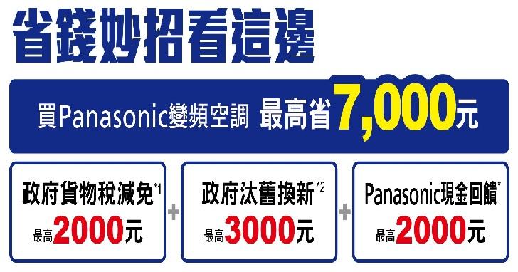 Panasonic空調 省電王五連霸 現在買 最高省7000元