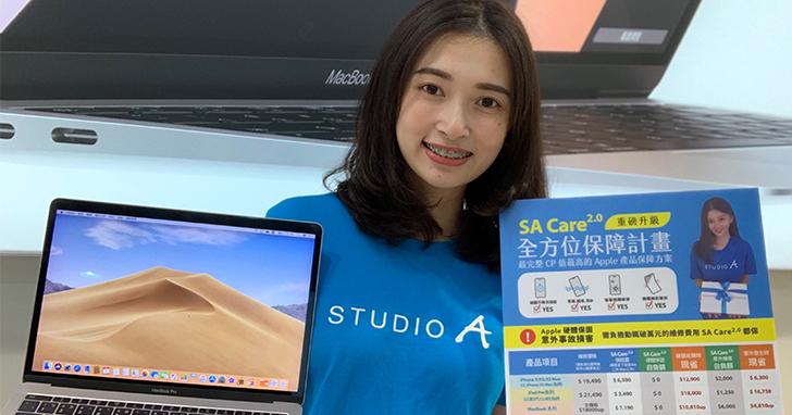 要買MacBook就趁現在到STUDIO A!價格最高可省6500元