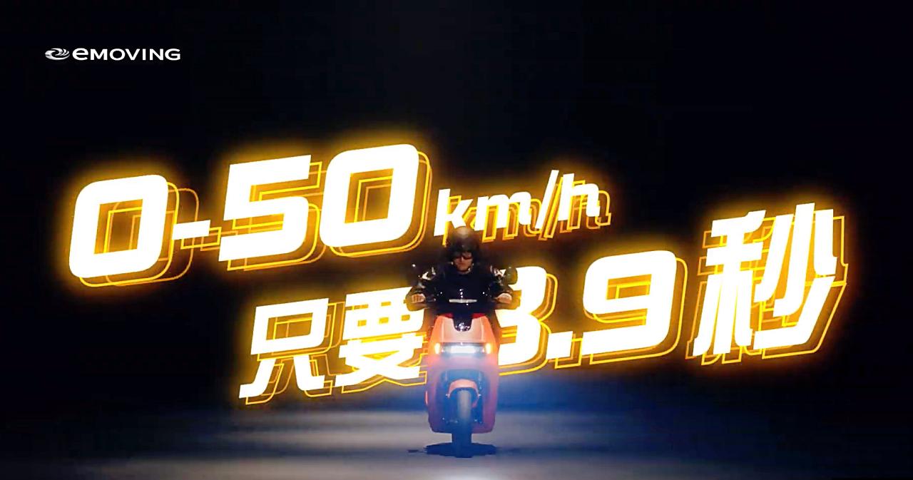 加速性能比一般版 Gogoro 還強?中華電動車 iE 125 預告公布,0-50km/h 只要 3.9 秒