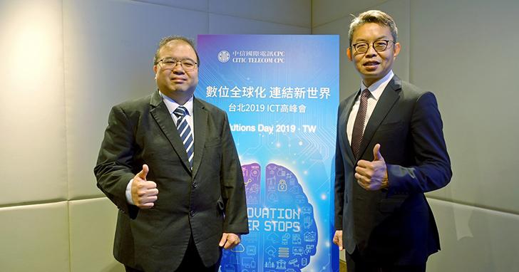 中信國際電訊CPC 提供新一代雲網融合服務及人工智慧維護技術