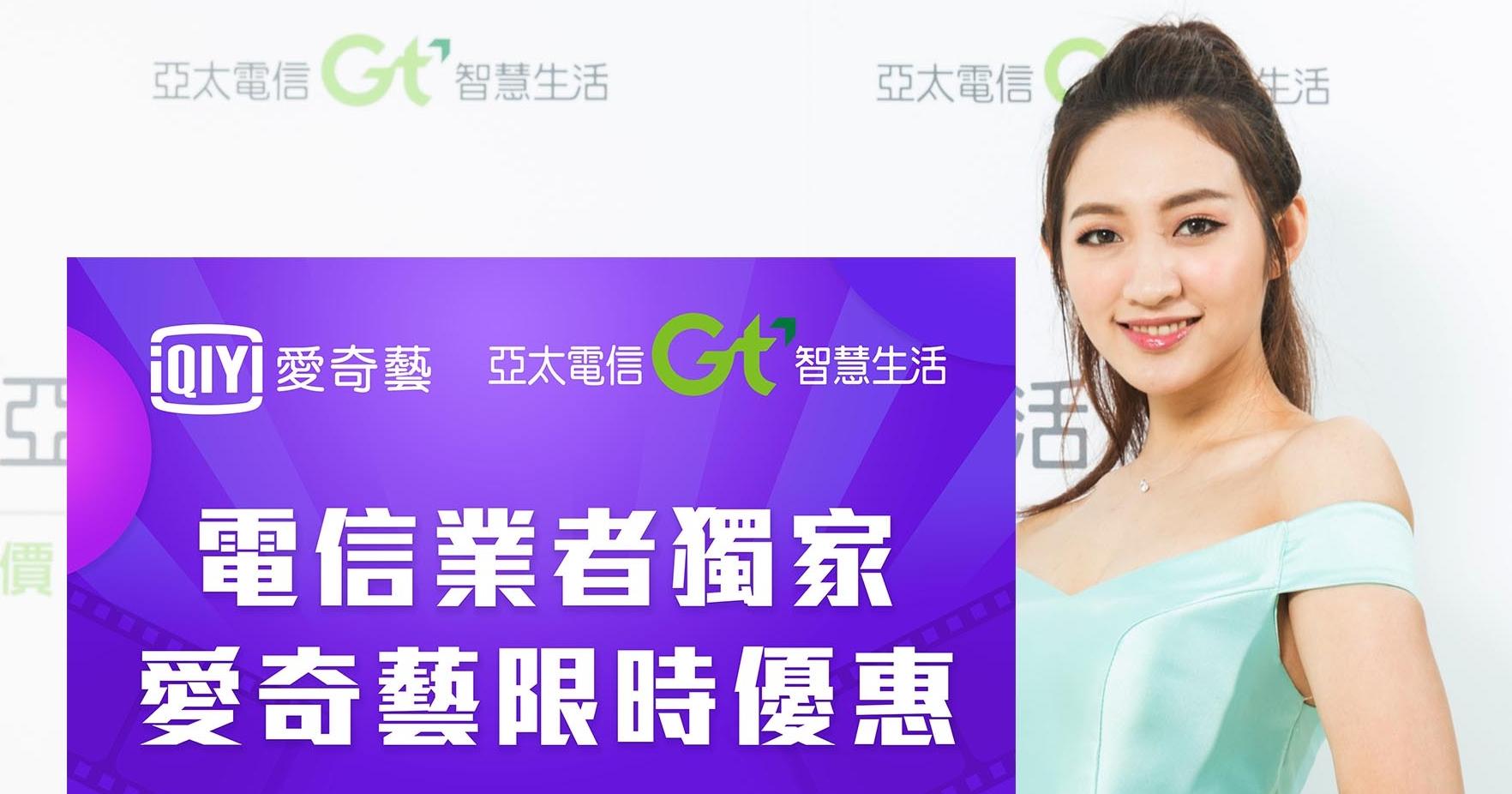 亞太電信聯手愛奇藝推 VIP 方案,韓劇/漫威/皮克斯強片看到飽一年 1,499 元