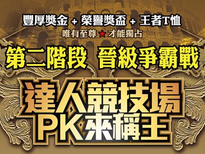 達人PK第二階段  晉級開打、火爆上線(晉級決賽、抽獎名單公布)