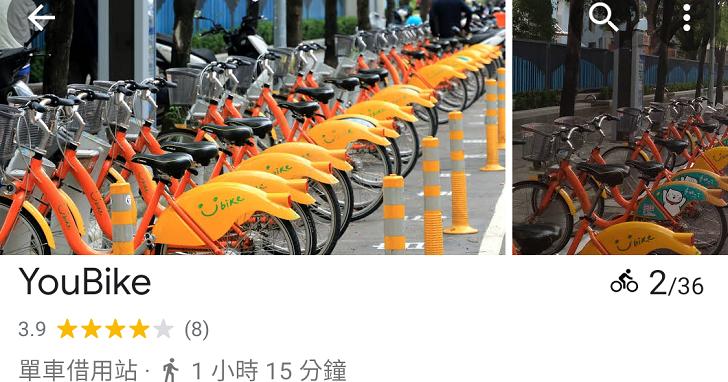 Google 地圖可查共享單車資訊,新北市 YouBike、高雄 City Bike 都能查詢