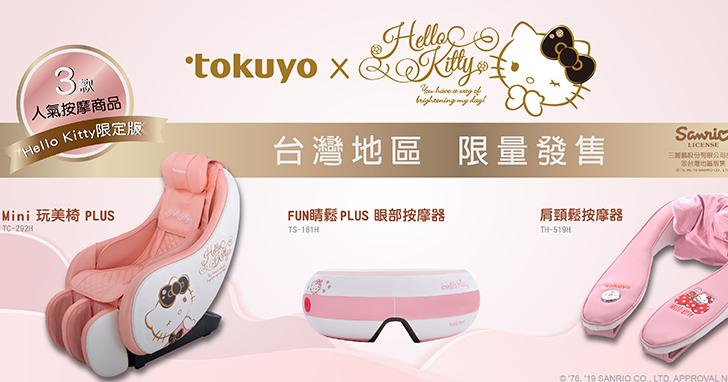 今夏最療癒的夢幻組合!「tokuyo x Hello Kitty」跨界聯名,聯合打造最強「萌癒力」