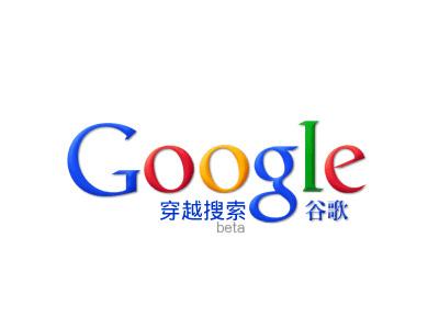 愚人節玩笑成真,Google「穿越搜索」帶你穿越時空