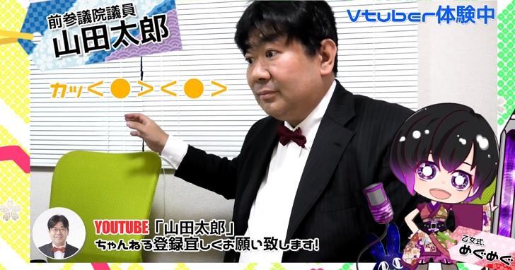 專注守護ACG文化、終生反對打馬賽克的那個日本男人再度當選為日本新任議員