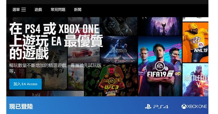 PS4版EA Access已上線,月費台幣145元或年繳795元首波即可暢玩31款熱門大作