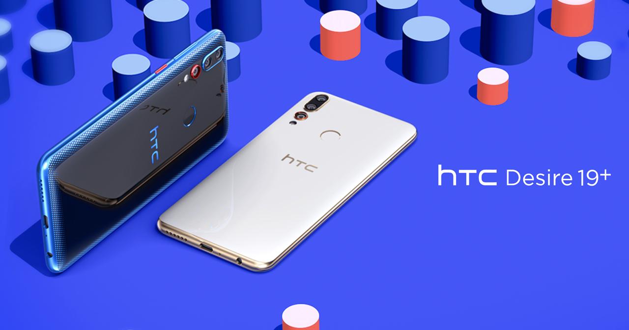 HTC Desire 19+ 開賣!三鏡頭、高螢幕占比,售價 9,990 元起