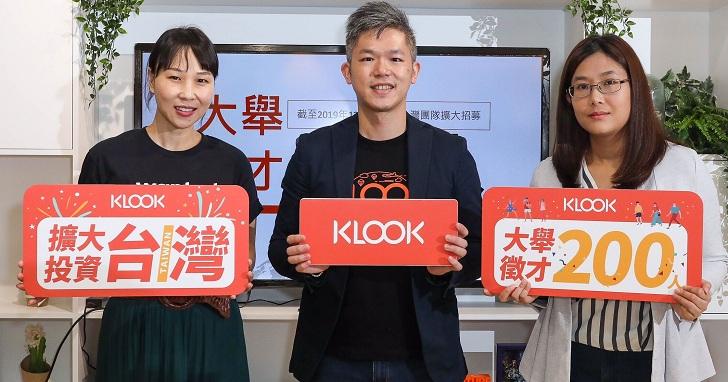 KLOOK 擴大招募人才,台灣將成立大中華區最大線上客服中心
