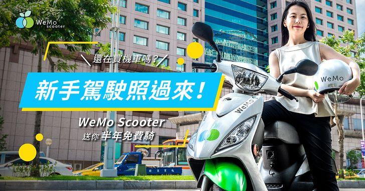 搶進暑假機車考照潮,WeMo Scooter補助騎乘金