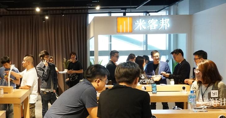 小米台灣聲明:「米客邦」引進小米有品產品與小米台灣無關
