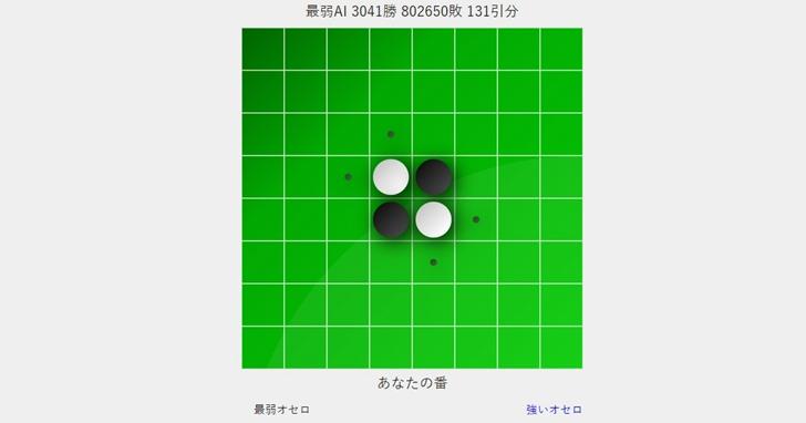 人工智慧秒變人工智障,日本開發「最弱AI」你想輸還輸不了