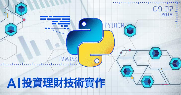 【課程】AI 投資理財技術實作,Python爬蟲+機器學習技術實務,打造個人投資理財工具