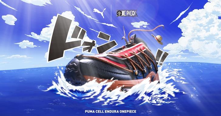 慶祝 ONE PIECE 動畫 20 週年紀念電影上映,PUMA 推出以千陽號為設計概念的航海王聯名鞋款