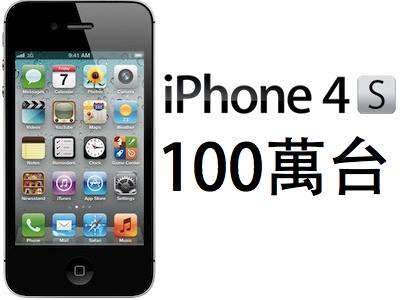iPhone 4S 預購首日破 100萬台,打破 iPhone 4 的記錄