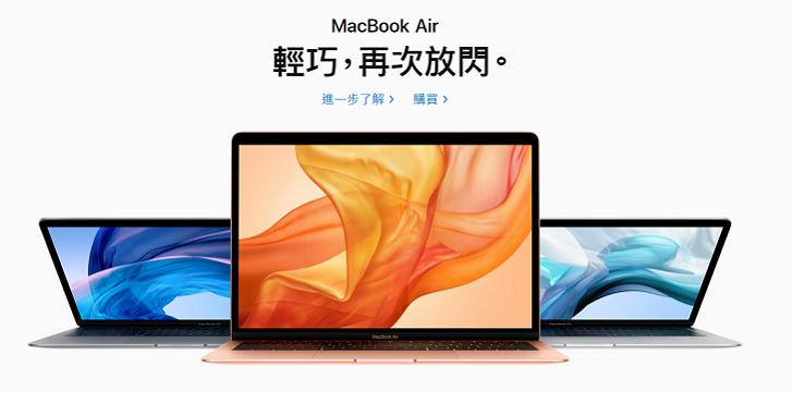 Apple MacBook Air 2019 官網開賣,加入 TrueTone 原彩顯示技術、售價 36,900 元起