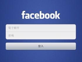 正港的 Facebook for iOS app 更新上架,iPad 也很行