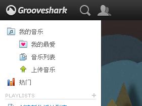 GrooveDown 免費下載高品質歌曲