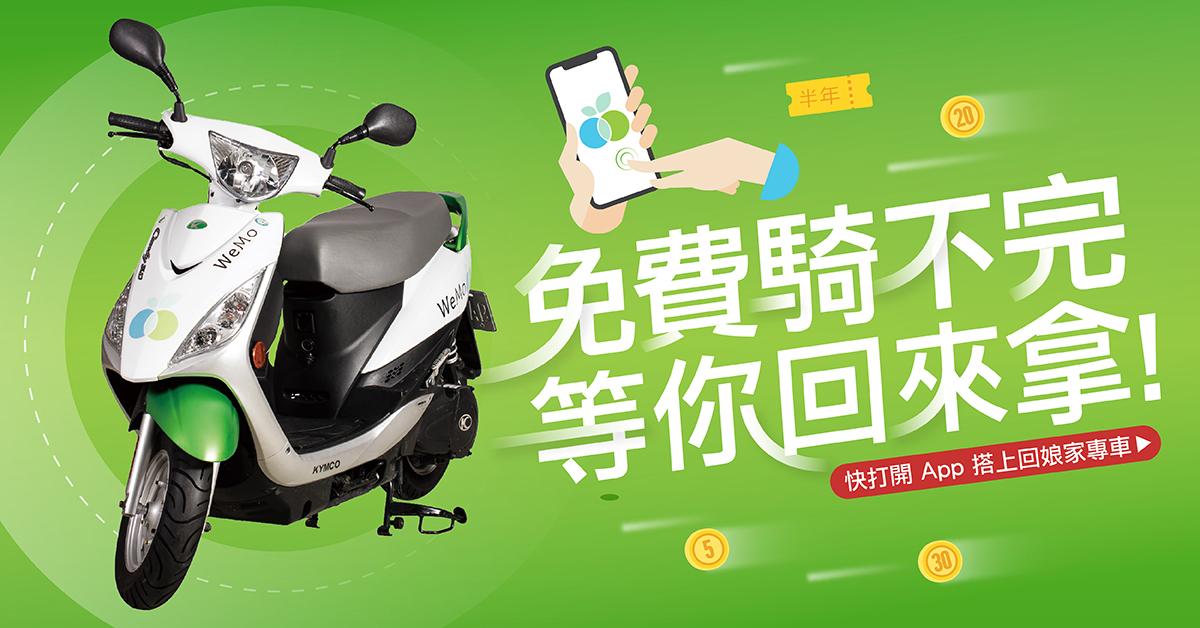 WeMo Scooter 上半年營運創佳績  騎乘數較去年同期成長5倍 領先加速智慧城市發展